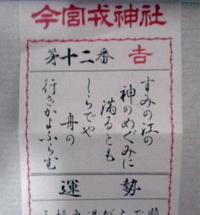 Omikuji2011